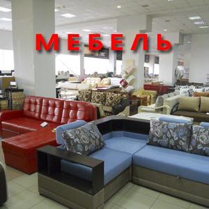 Магазины мебели Кожино