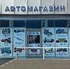 Автомагазины в Кожино
