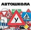 Автошколы в Кожино