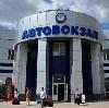 Автовокзалы в Кожино