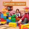 Детские сады в Кожино