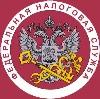 Налоговые инспекции, службы в Кожино