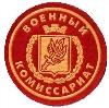 Военкоматы, комиссариаты в Кожино