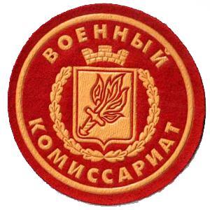Военкоматы, комиссариаты Кожино
